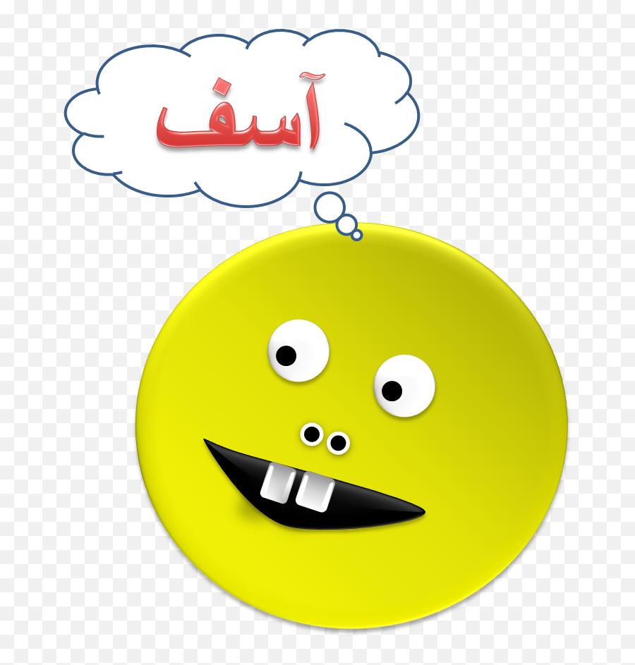 Sorry - Png Emoji,Silly Emoji
